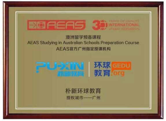 澳洲中学必备!AEAS考试解析会