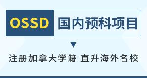 OSSD国内预科项目