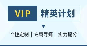 雅思VIP精英计划