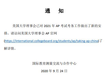 2021年AP考试重要须知