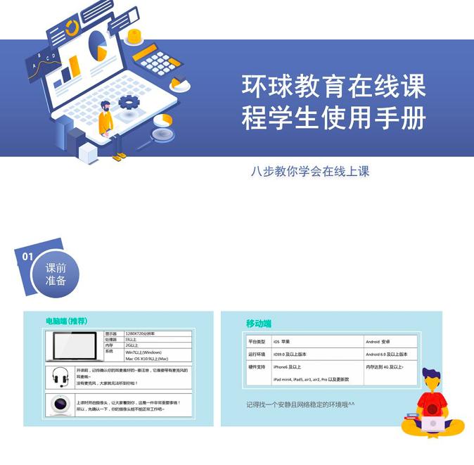 广州环球在线课程使用方法