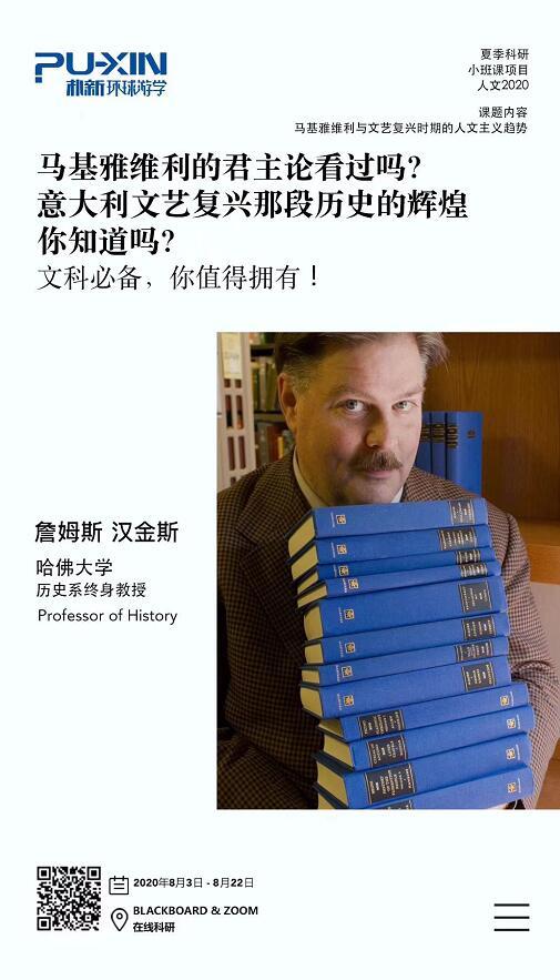 哈佛大学终身教授在线科研项目
