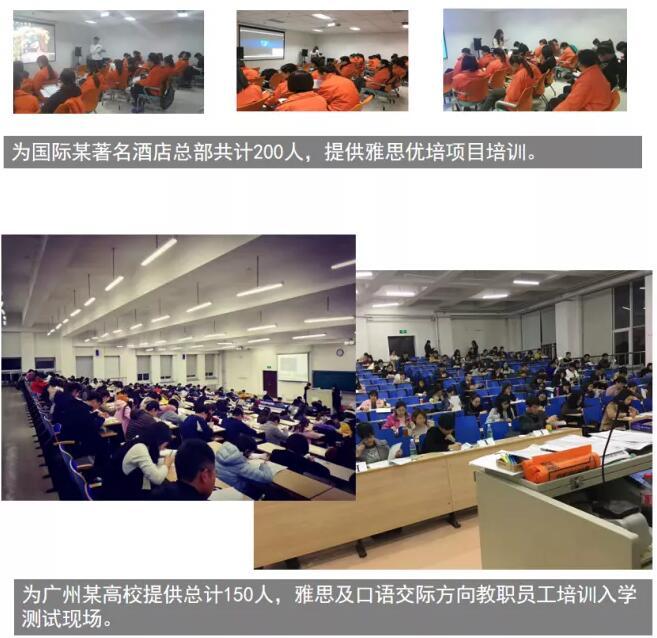 專業定制!企業/高校雅思培訓課程:環球雅思優培計劃!