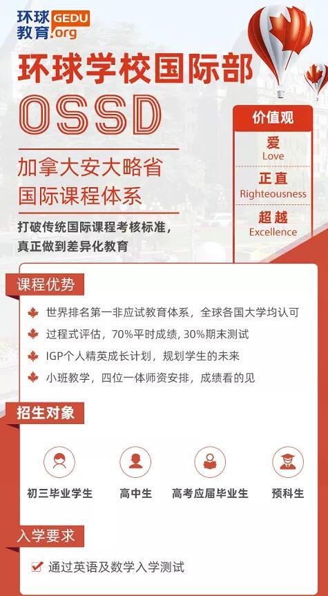 廣州環球教育ossd怎么樣?廣州環球教育OSSD課程簡介