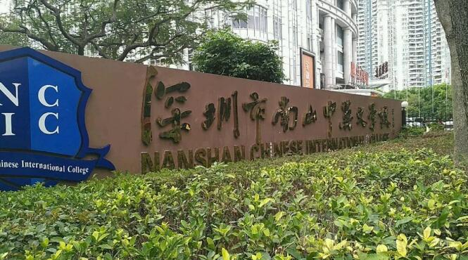 除了深國交,還有哪些英式教育的國際學校在深圳?