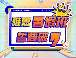 2021雅思暑假班