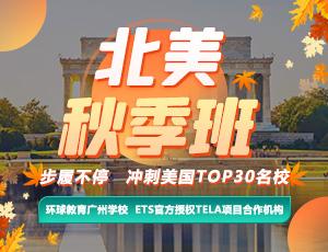 2020托福秋季班