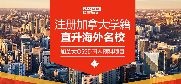 加拿大OSSD国内预科项目