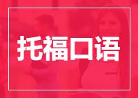2018年11月17日托福口语预测