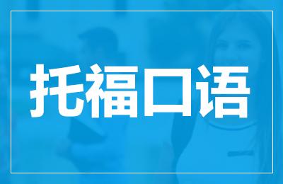 2020年12月12日托福口语机经