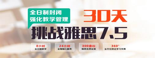 寒假封闭强化教学,30天挑战雅思7.5!!!