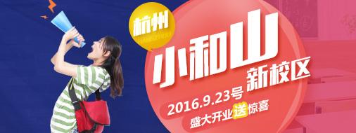 雅思培训|杭州小和山校区新校区-杭州环球教育