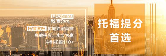 2017托福微班:首创微班