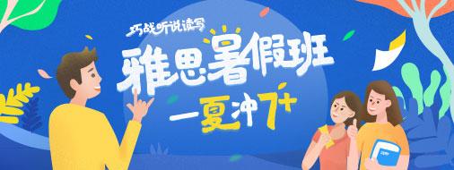 2019暑期ope体育官网app