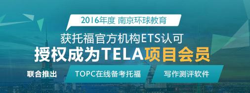 托福备考丨南京环球教育与托福官方机构ETS合作