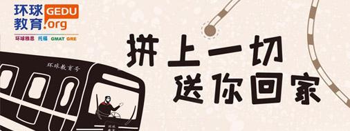 南京环球活动