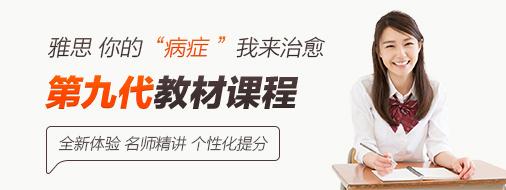 南京环球第九代教材课程