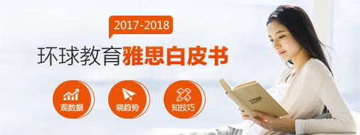 2017雅思白皮书