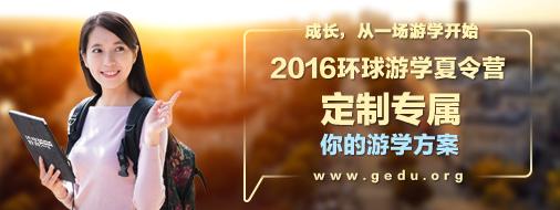 2016年环球游学夏令营