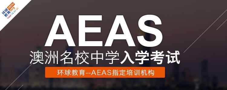 AEAS课程索引