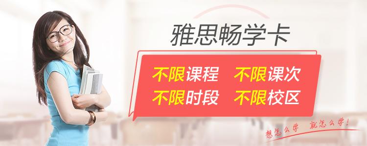 上海校区畅学卡