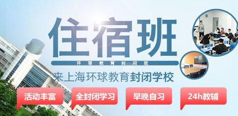 上海环球教育封闭班
