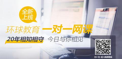 环球教育网课 全新上线