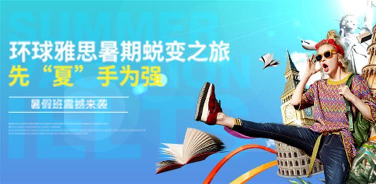 2018年上海环球教育雅思暑假班