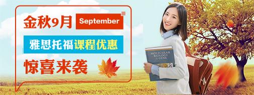 9月优惠信息
