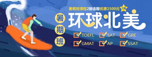 2019托福暑假班