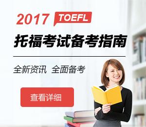 2017托福备考