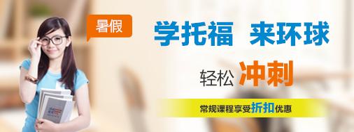 2016年苏州环球教育托福夏季班火爆开班