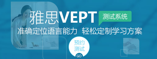环球教育VEPT雅思测试