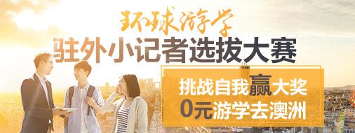苏州游学小记者选拔赛