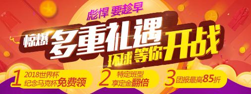 天津7月暑期优惠