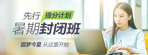 2018年武汉暑期封闭班