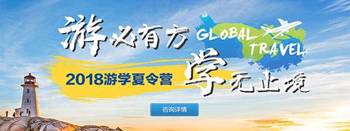 2018环球教育国际游学