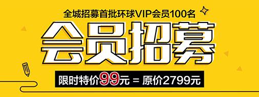 99元招募首批环球VIP会员!
