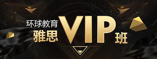 2018年雅思VIP班