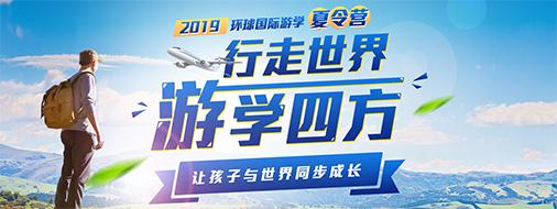 2019年国际游学夏令营
