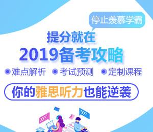 2019雅思听力