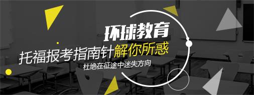 2018托福备考指南
