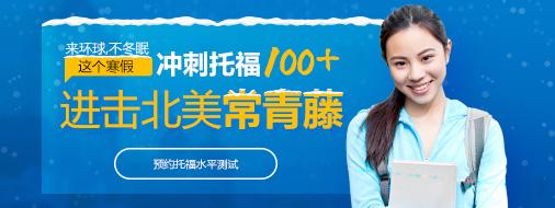 2018托福寒假班 冲刺托福100分进击北美常青藤 西安分校