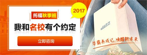 2017年环球教育托福秋季班