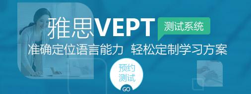 VEPT雅思测评软件快速了解英语真实水平|环球教育